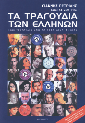 Image result for εκδοσεις ανατολικος τα τραγουδια των ελληνων