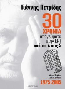 30-xronia