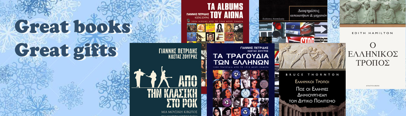 δώρα, χριστούγεννα, ανατολικός, βιβλίο, μουσική