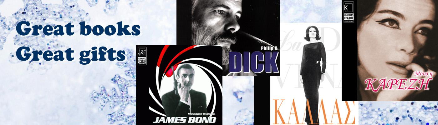 δώρα, χριστούγεννα, ανατολικός, βιβλίο, dick, Καλλας, Καρέζη, bond