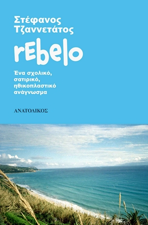REBELO-300