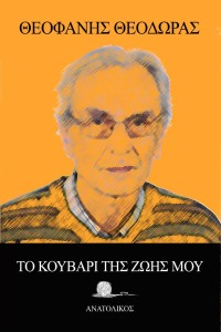 OSDEL ΘΕΟΔΩΡΑΣ-ΕΞΩΦΥΛΛΟ-14X21-12-4