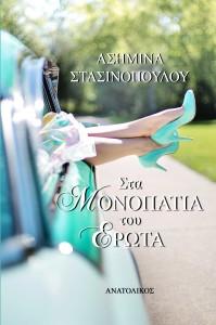 ΜΟΝΟΠΑΤΙΑ-ΕΞΩΦΥΛΛΟ